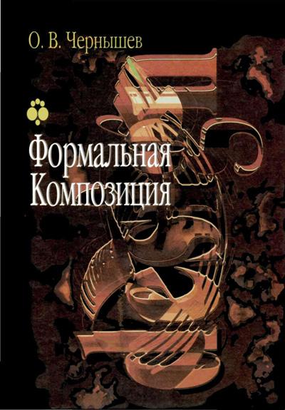Формальная композиция. Творческий практикум по основам дизайна. Чернышев О.В. 1999