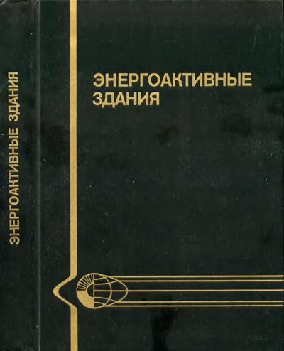 Энергоактивные здания. Селиванов Н.П. и др. 1988