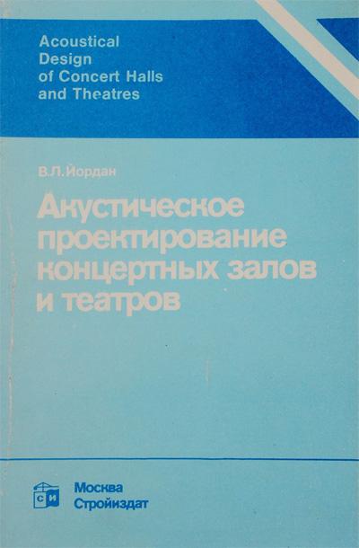 Акустическое проектирование концертных залов и театров. Йордан В.Л. 1986