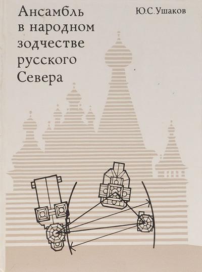 Ансамбль в народном зодчестве русского Севера. Ушаков Ю.С. 1982