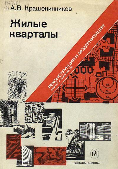 Жилые кварталы. Крашенинников А.В. 1988