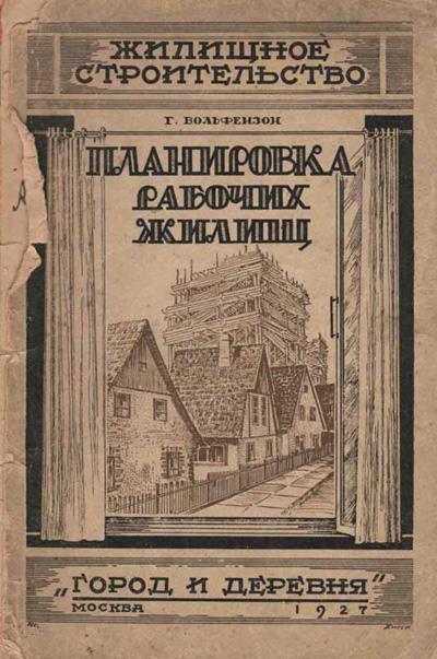 Планировка рабочих жилищ. Руководство по планировке рабочего дома и поселка. Вольфензон Г.Я. 1927