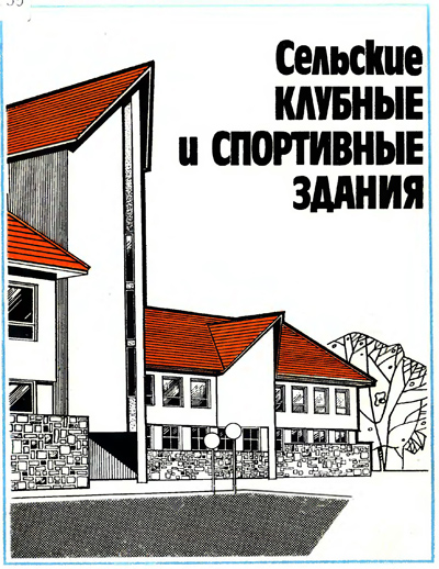Сельские клубные и спортивные здания. Зенькович Г.В. и др. 1987
