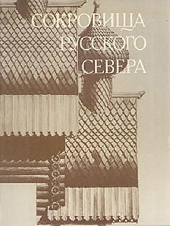 Сокровища русского Севера. Ополовников А.В. 1989