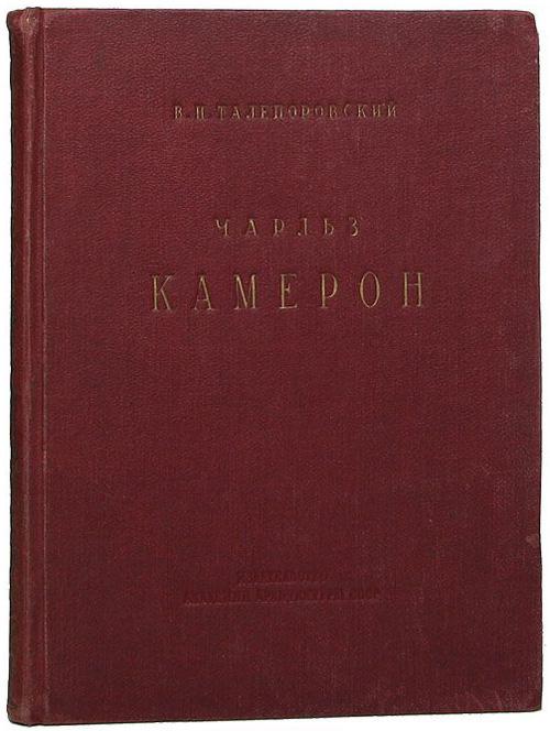 Чарльз Камерон. Талепоровский В.Н. 1939