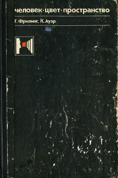 Человек. Цвет. Пространство. Прикладная цветопсихология. Фрилинг Г., Ауэр К. 1973