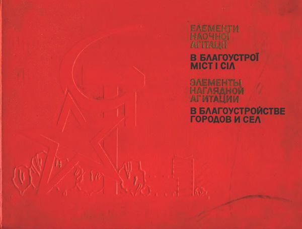 Элементы наглядной агитации в благоустройстве городов и сел. Головко Л.Н. (ред.). 1967