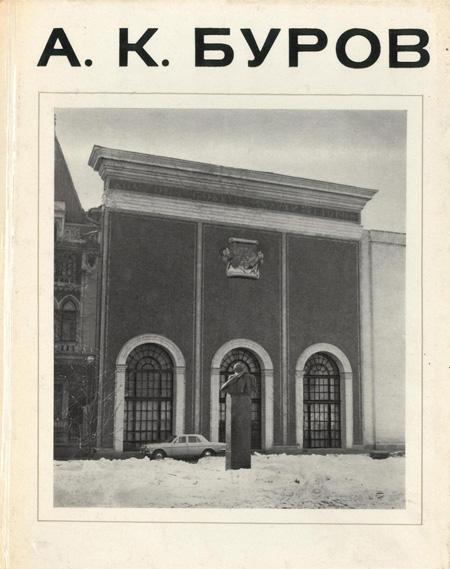 А.К. Буров (Мастера архитектуры). Ржехина О.И., Блашкевич Р.Н., Бурова Р.Г. 1984