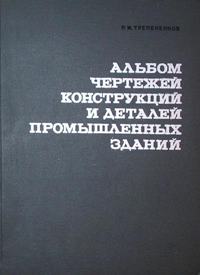 Альбом чертежей конструкций и деталей промышленных зданий. Трепененков Р.И. 1980