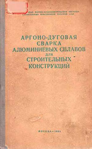 Аргоно-дуговая сварка алюминиевых сплавов для строительных конструкций. ЦНИИ Строительных конструкций. 1963