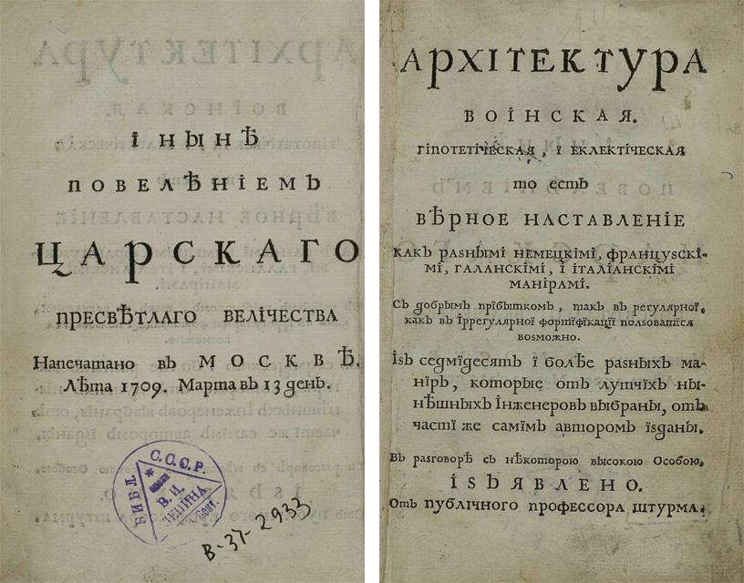 Архитектура воинская. Гипотетическая и эклектическая. Леонхард Кристоф Штурм. 1709