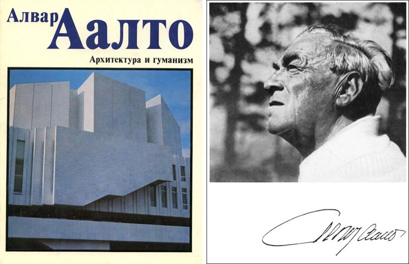 Архитектура и гуманизм. Алвар Аалто. 1978