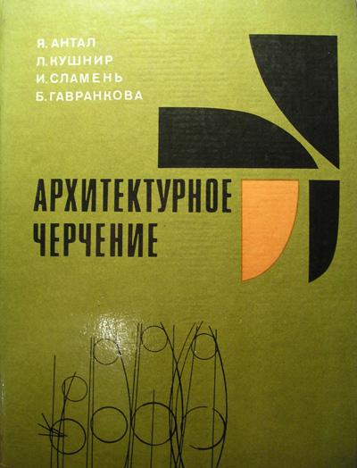 Архитектурное черчение. Альбом. Антал Я., Кушнир Л. и др. 1980
