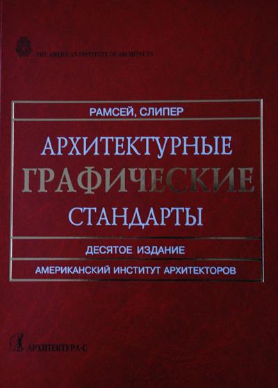 Архитектурные графические стандарты. Рамсей Ч.Д., Слипер Г.Р. 2008