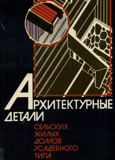 Архитектурные детали сельских жилых домов усадебного типа. Бутусов Х.А. 1983