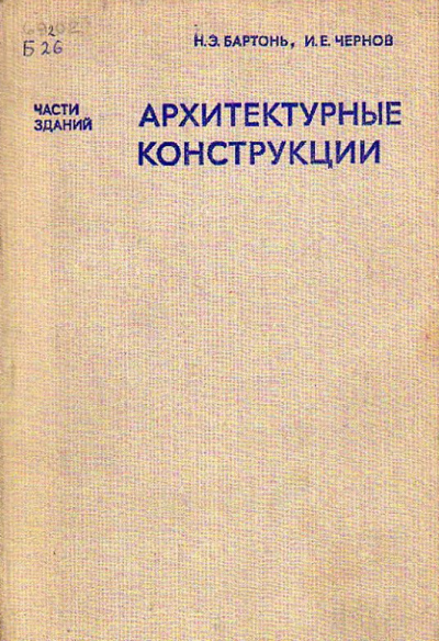 Архитектурные конструкции. Бартонь Н.Э., Чернов И.Е. 1974