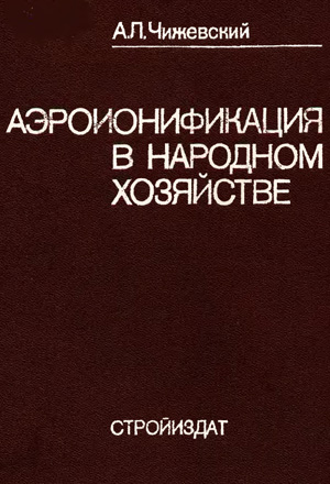 Аэроионификация в народном хозяйстве. Чижевский А.Л. 1989