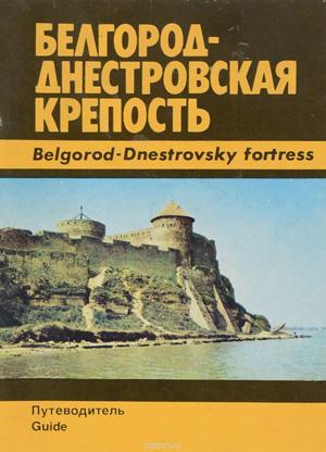 Белгород-Днестровская крепость. Путеводитель. Наниев П.И. 1986