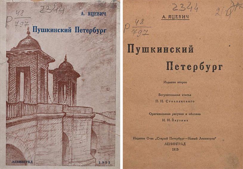 Пушкинский Петербург. Яцевич А.Г. 1933