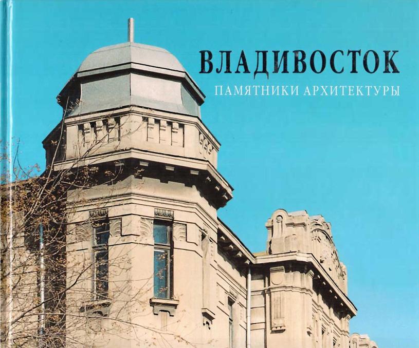 Владивосток. Памятники Архитектуры. Мялк А.В. 2005
