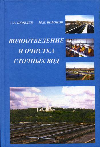Водоотведение и очистка сточных вод. Воронов Ю.В., Яковлев С.В. 2006