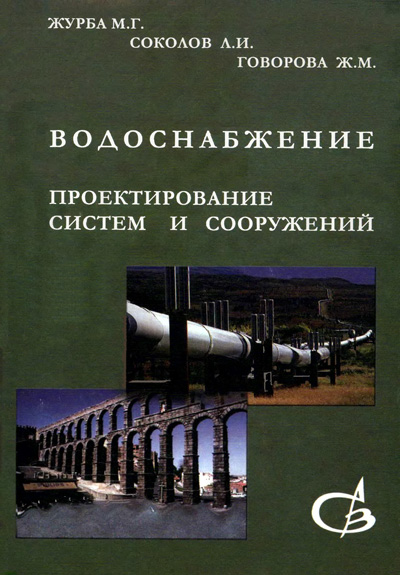 Водоснабжение. Проектирование систем и сооружений. Том 1 (3). Журба М.Г. и др. 2004