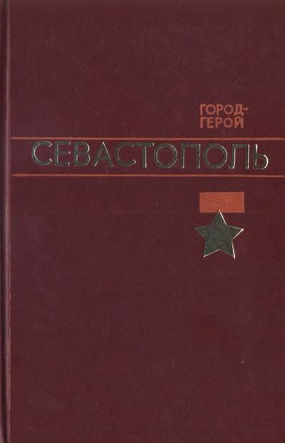 Город-герой Севастополь. Баглей А.И., Артюхов В.М. 1975
