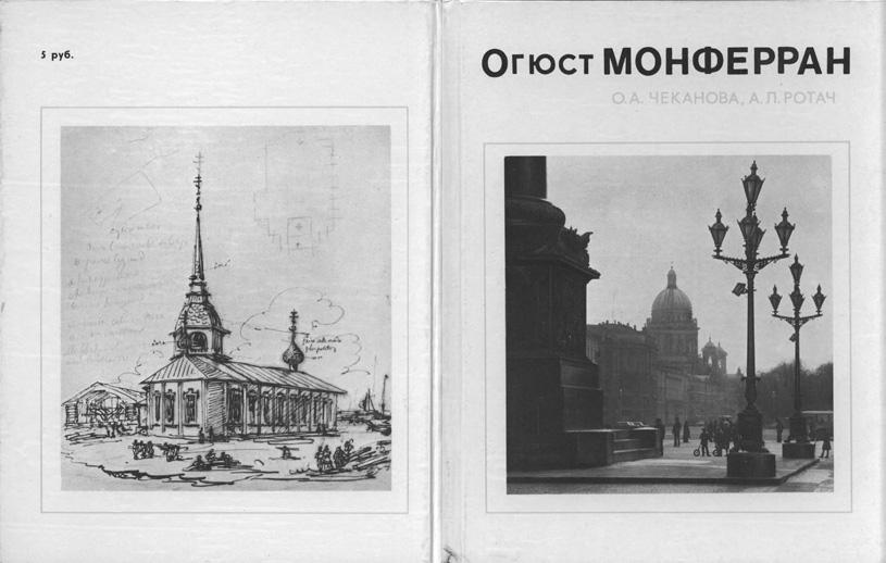 Огюст Монферран. Чеканова О.А., Ротач А.Л. 1990