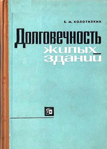 Долговечность жилых зданий. Колотилкин Б.М. 1965