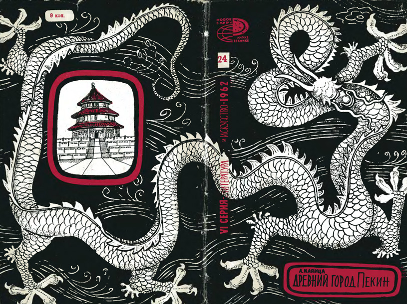 Древний город Пекин (заметки архитектора). Капица Л.Л. 1962