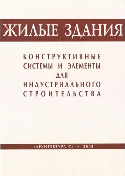 Жилые здания. Конструктивные системы и элементы для индустриального строительства. Шерешевский И.А. 2005