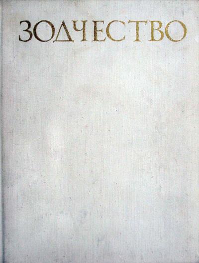 Зодчество (книга для учащихся старших классов). Гольдштейн А.Ф. 1979