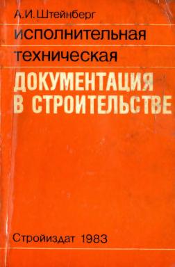 Исполнительная техническая документация в строительстве. Штейнберг А.И. 1983