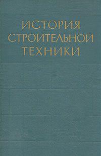 История строительной техники. Иванов В.Ф. (ред.). 1962