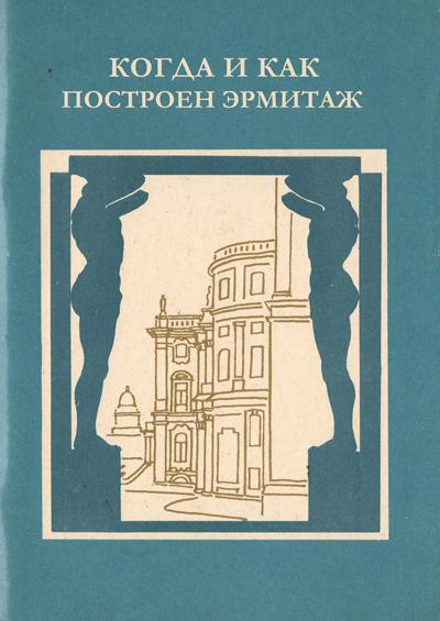 Когда и как построен Эрмитаж. Антонова Л.В. 1973