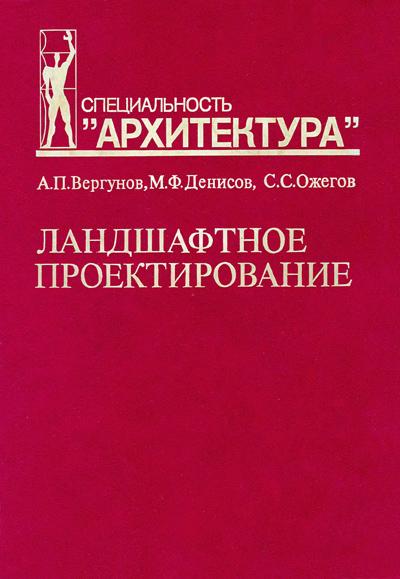Ландшафтное проектирование. Вергунов А.П. и др. 1991
