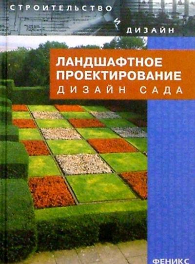 Ландшафтное проектирование. Дизайн сада. Павленко Л.Г. 2005