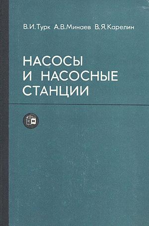 Насосы и насосные станции. Турк В.И. и др. 1976