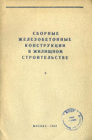 Сборные железобетонные конструкции в жилищном строительстве. Новиков Я.А. (ред.). 1953