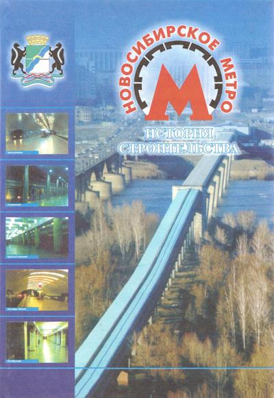 Новосибирское метро. История строительства. Шумилов В.Н. (ред.). 2004