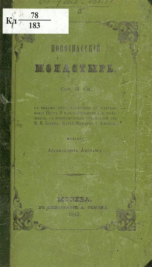 Новоспасский монастырь с видами сего монастыря в царствование Петра I и в настоящем его положении. Снегирев И.М. 1843