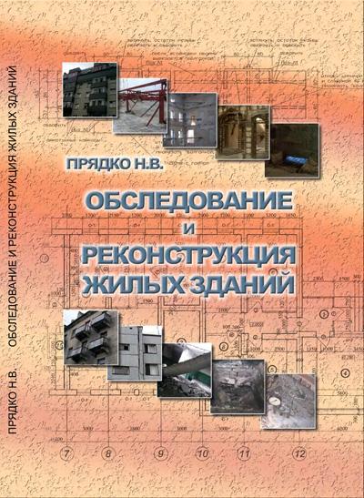 Обследование и реконструкция жилых зданий. Прядко В.Н. 2006