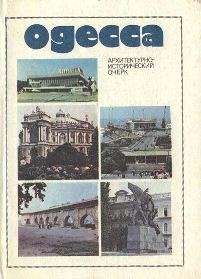 Одесса (архитектурно-исторический очерк). Тимофеенко В.И. 1984