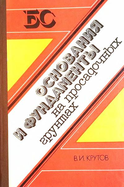 Основания и фундаменты на просадочных грунтах. Крутов В.И. 1982