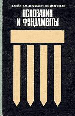 Основания и фундаменты. Дорошкевич Н.М. и др. 1972