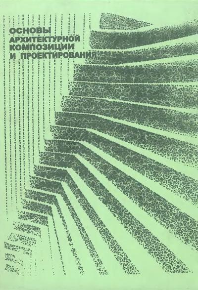 Основы архитектурной композиции и проектирования. Тиц А.А. (ред.). 1976