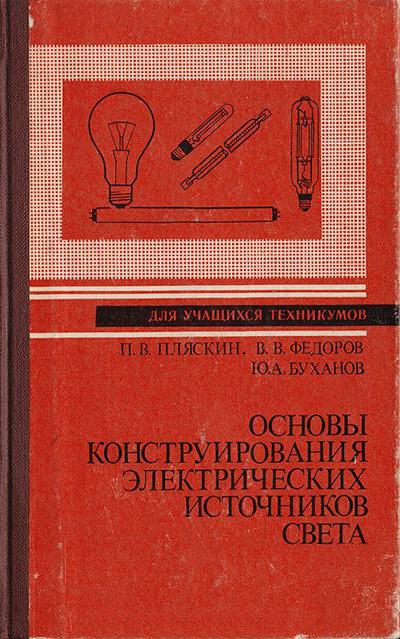 Основы конструирования электрических источников света. Пляскин П.В. и др. 1983