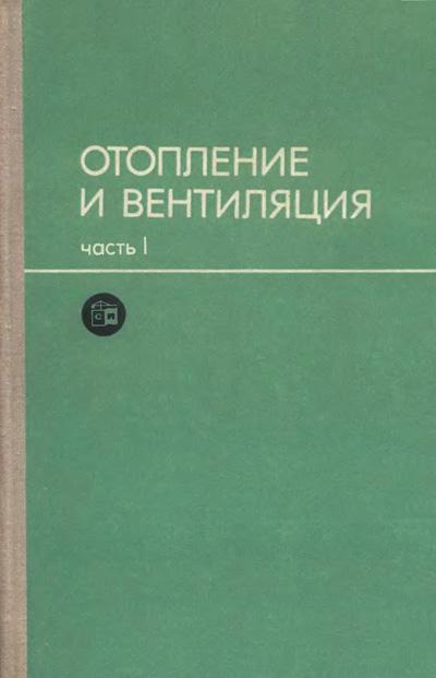 Отопление и вентиляция. Часть I. Отопление. Каменев П.Н., Сканави А.Н., Богословский В.Н. и др. 1975