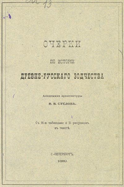 Очерки по истории древнерусского зодчества. Суслов В.В. 1889