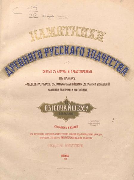 Памятники древнего русского зодчества. Рихтер Ф. 1850